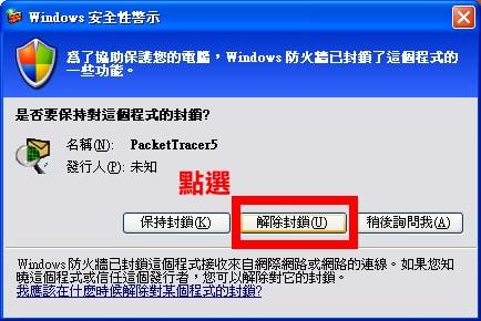 【教學】Packet Tracer 如何建立一個最簡單的連線