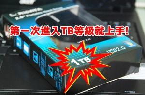 錸德 2.5吋 1TB 行動硬碟 使用心得