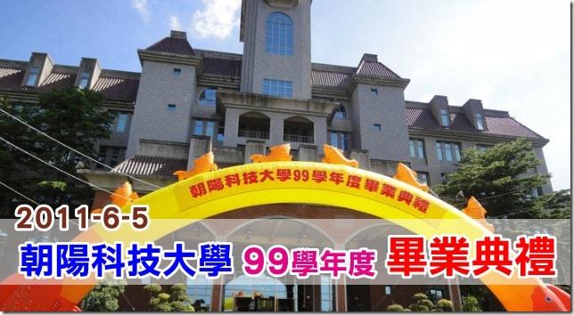 99學年度朝陽畢業典禮 (96屆)