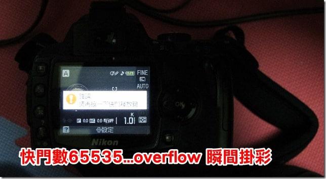 【相機故障】Nikon D60 快門組掛彩…錯誤 請再按一下快門釋放鍵