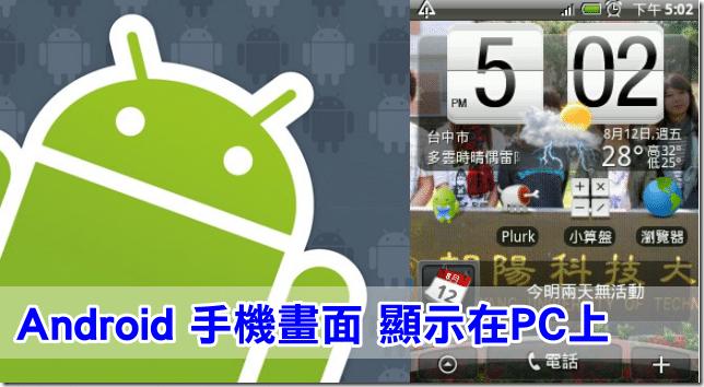 【小工具】Android手機畫面顯示在電腦PC上面 (轉向, 縮放, 全螢幕畫面, 截圖, 錄製)