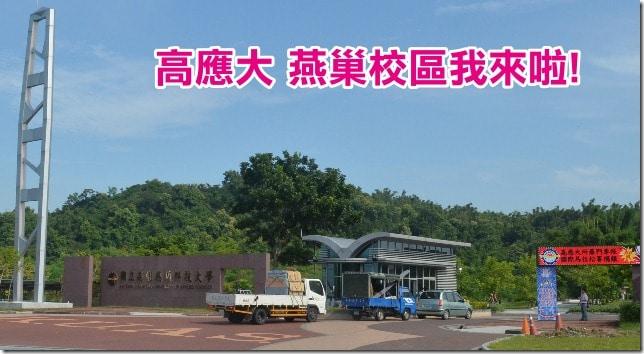 2012年 高雄應用科技大學 燕巢校區環境