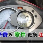 【機車保養】基本保養項目 零件更換時間