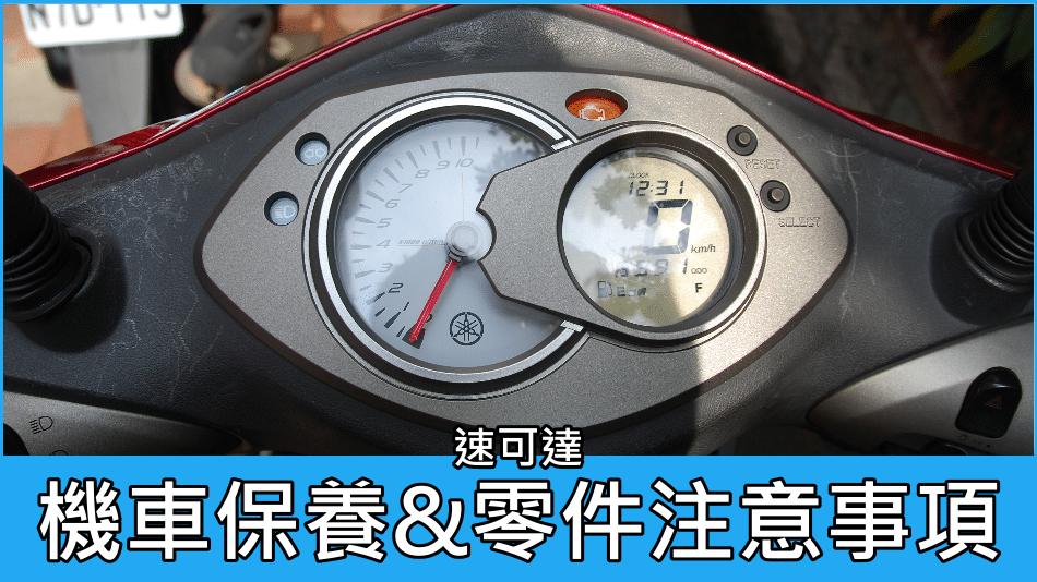 機車保養&零件更換注意事項
