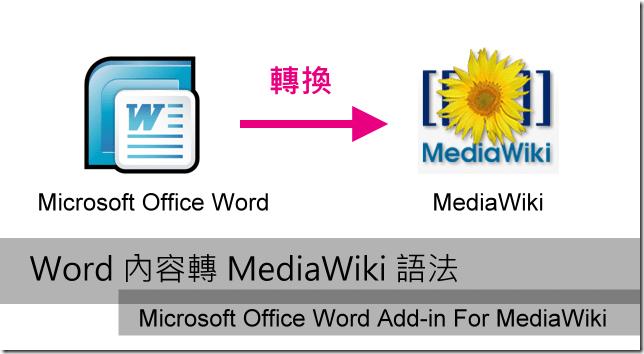 【MediaWiki 】Word 轉換成 MediaWiki 語法