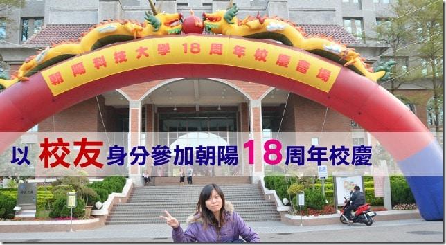 2012年 朝陽18周年校慶 以校友身分參加