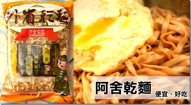 【阿舍乾麵】便宜好吃的阿舍乾麵