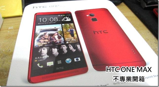 【分享】HTC ONE MAX 不專業開箱文
