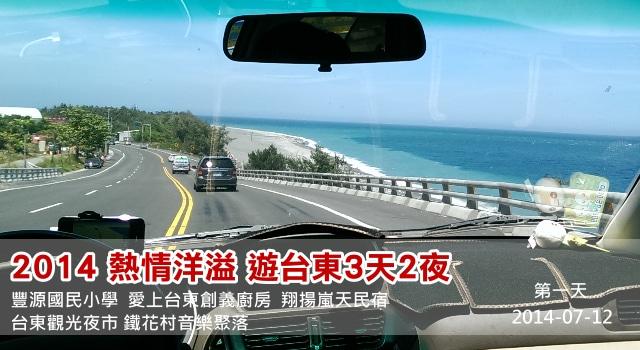 【台東旅遊】2014 熱情洋溢 遊台東3天2夜 第一天