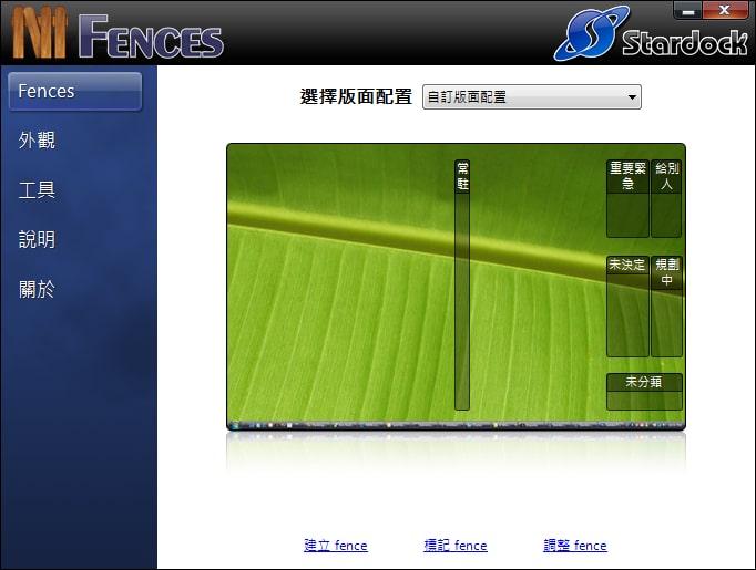 【桌面軟體】Stardock Fences – 桌面柵欄 將桌面上的檔案分類