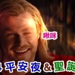【聖誕快樂】復仇者聯盟 合唱聖誕歌