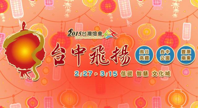 【台中燈會】2015台灣燈會在臺中 整理資訊 – 烏日高鐵, 台中公園, 豐原廟東