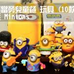【小小兵 Minions】2015 台灣麥當勞兒童餐 10款玩具介紹