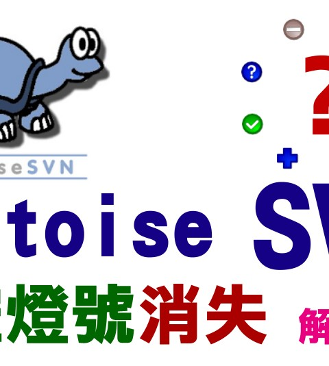 【SVN】Visual SVN 「功能列」、「版控燈號」消失解決方法