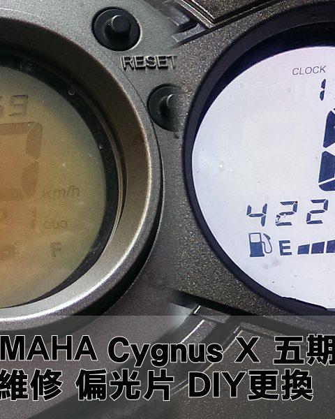 【DIY】2009 YAMAHA Cygnus X 五期Fi 125 LCD液晶淡化偏光片維修替換