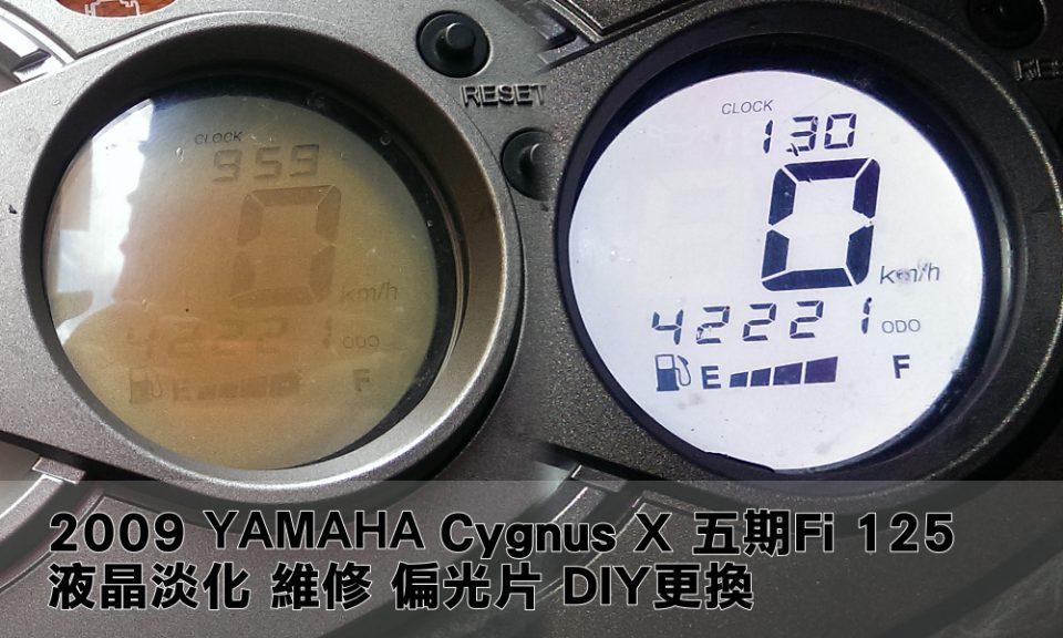 機車液晶儀表板淡化 DIY新勁戰Cygnus X 維修過程 偏光片更換