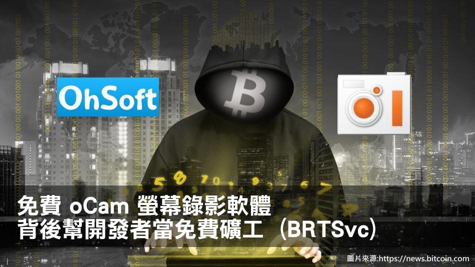 螢幕錄影軟體oCam竟然藏有挖礦程式 (BRTSvc)