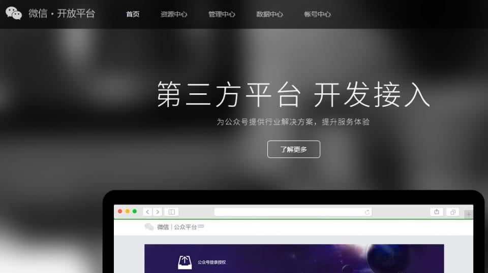 【WeChat】微信開放平台 網站應用 QR Code掃描登入