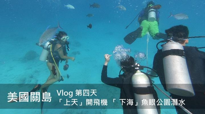 【美國關島】「上天」開飛機 「 下海」魚眼公園潛水 | Vlog Day 4
