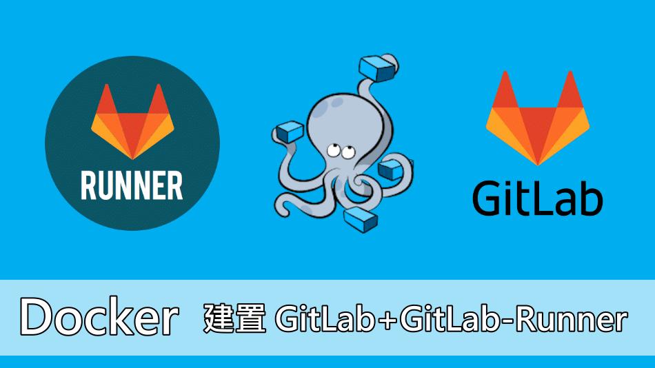使用 Docker-Compose 建置 GitLab+GitLab-Runner