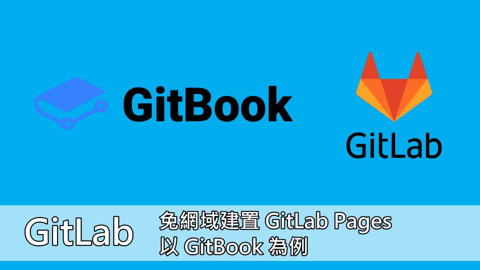 【Gitlab】GitLab 免網域建置 GitLab Pages 以 GitBook 為例