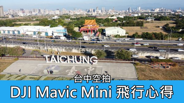 【試飛】DJI Mavic Mini 一週飛行心得