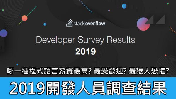 回顧 2019 哪一種程式語言薪資最高? 最受歡迎? 最讓人恐懼?