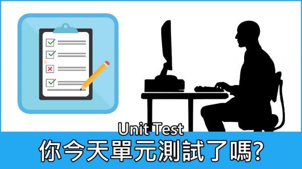你今天單元測試Unit Test了嗎?