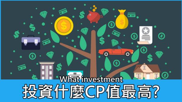 投資什麼CP值最高?