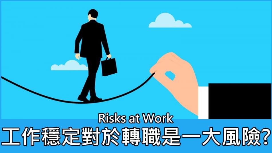 工作穩定對於轉職是一大風險?