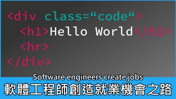 軟體工程師如何創造就業機會之路