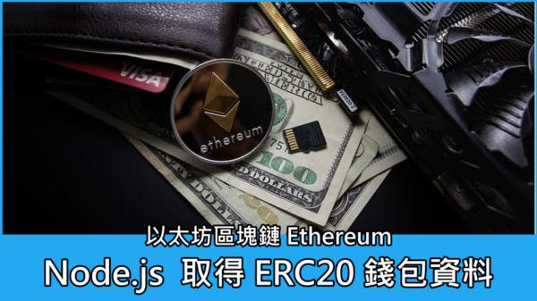 Node.js 取得以太坊區塊鏈 Ethereum (ERC20) 錢包資料