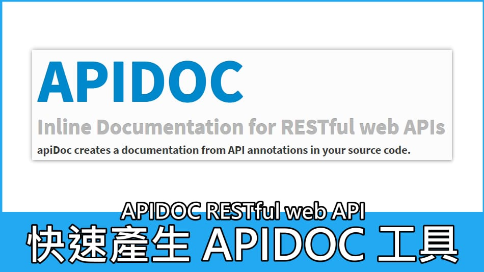 快速產生 APIDOC 工具 RESTful web API