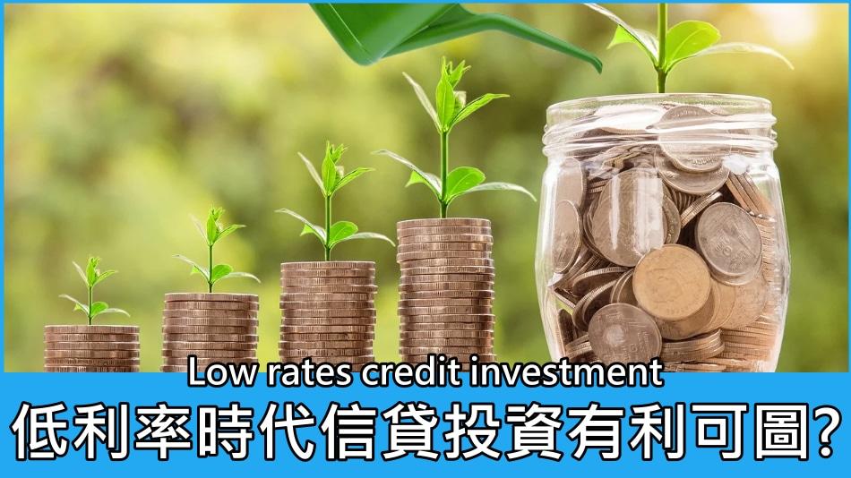 低利率時代信貸投資有利可圖? 投資型保單? ETF?