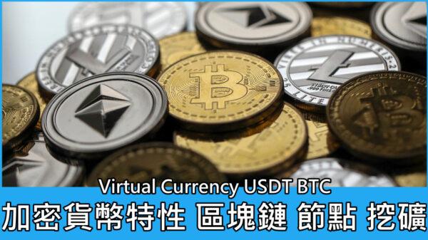 加密貨幣特性、區塊鏈、節點、挖礦