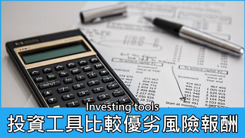 投資工具比較優劣風險報酬