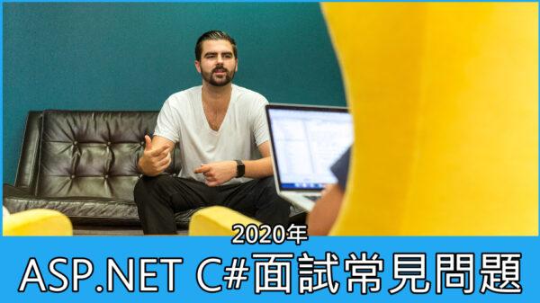 2020 ASP.NET C# 面試常見問題