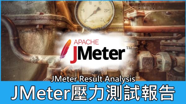 JMeter壓力測試報告 名詞解釋說明