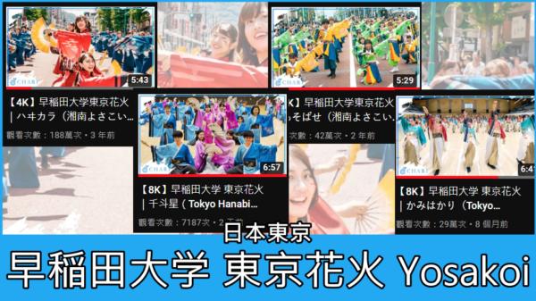日本東京 華麗演舞秀 Yosakoi よさこい祭り早稲田大学東京花火