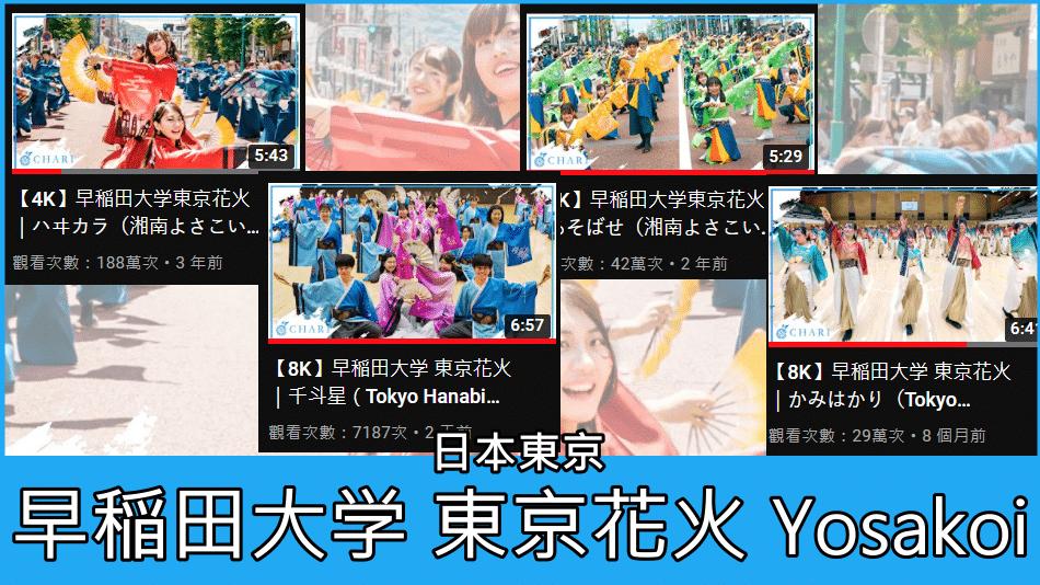 華麗演舞秀 Yosakoi よさこい祭り早稲田大学 東京花火