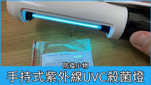 防疫小物 手持式臭氧紫外線UVC殺菌燈