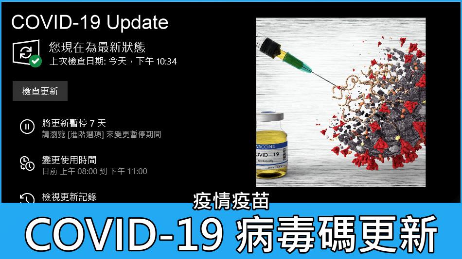 COVID-19 病毒碼更新 疫苗接種比較、注意事項