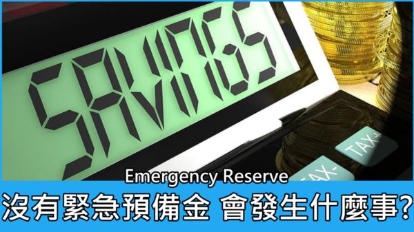 沒有緊急預備金 會發生什麼事?