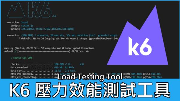 K6 網站壓力效能測試工具