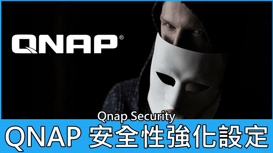 QNAP 安全性強化設定