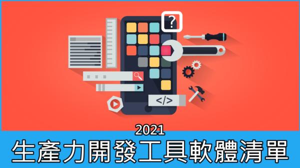 2021 我的生產力開發工具軟體清單
