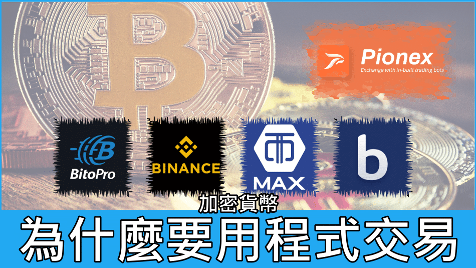 為什麼加密貨幣要使用程式交易? 網格交易這麼好賺?