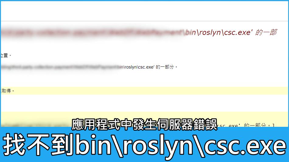 .Net Framework 找不到路徑 bin\roslyn\csc.exe