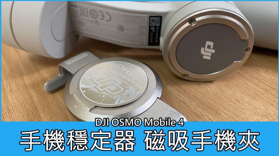 磁吸快拆手機穩定器DJI OM 4使用心得