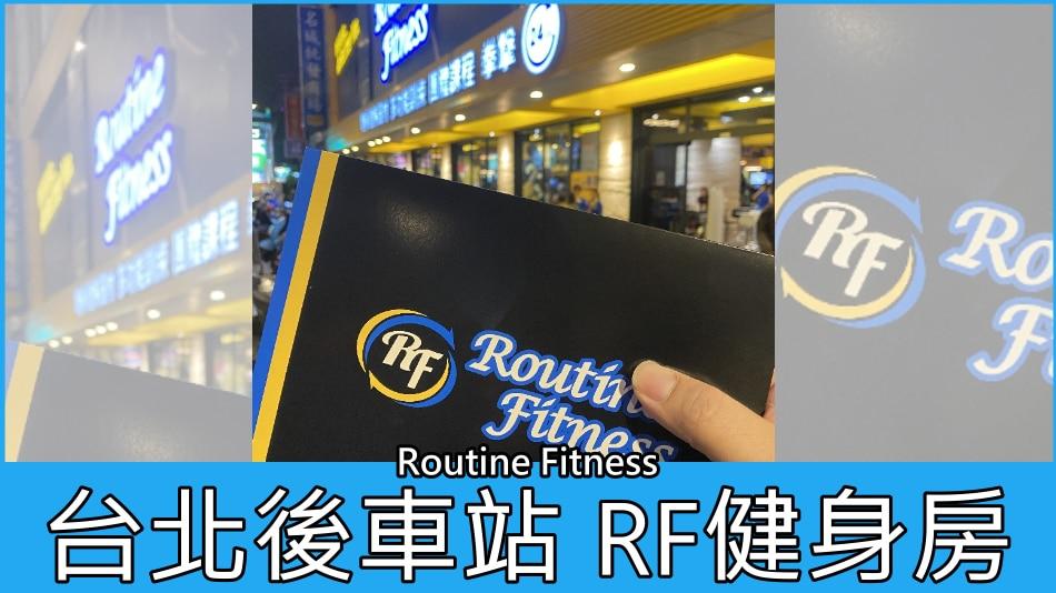 台北後車站 RF健身房 體驗心得 Routine Fitness